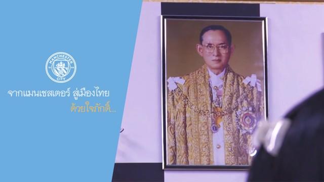 จากแมนเชสเตอร์ สู่เมืองไทย ด้วยใจภักดิ์...