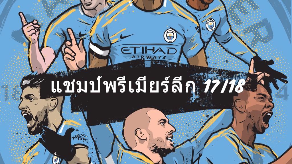 เว็บไซด์ภาษาไทยและทวิตเตอร์แมนเชสเตอร์ ซิตี้ อย่างเป็นทางการ  ขอขอบคุณแฟนบอลเรือใบสีฟ้าชาวไทยทุกๆท่าน ที่ร่วมให้กำลังใจกันมาตั้งแต่ต้นจนจบ